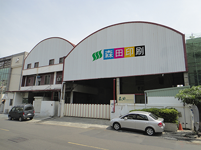 Established Plant 2 in An-Ping Industrial Park